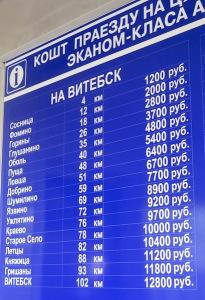 rail fares Polotsk 815 2