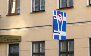 street sign Brest 815