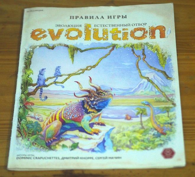 game Evolution v2 Kigali 419 2.JPG